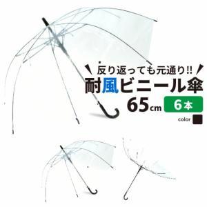 ビニール傘 丈夫なジャンプ耐風傘 65cm 1本単価税込880円送料無料 まとめ買い6本セット 反り返っても折れにくく風に強いグラスファイバー耐風骨使用 大きめ|okamoto-kasa