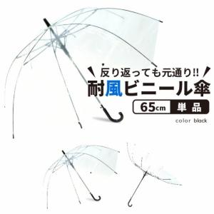 ビニール傘 丈夫 65cm クリアー透明とブラックの2本セット 反り返っても折れにくく風に強い耐風骨使用 大きめなので荷物も濡れにくい ジャンプ傘 送料無料 okamoto-kasa
