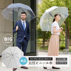 ビニール傘 ジャンプ 70cm 大きい傘 送料無料 業務用 まとめ買い 6本セット 透明高品質ビッグサイズで荷物も濡れにくい okamoto-kasa