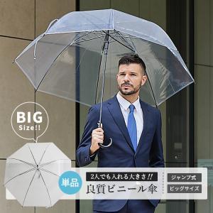 ビニール傘 ジャンプ 70cm 大きい傘  透明高品質ビッグサイズで荷物も濡れにくい 送料無料 okamoto-kasa
