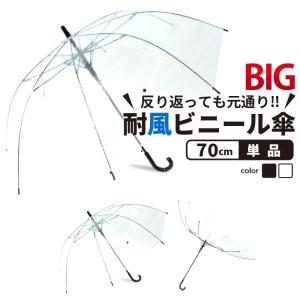 ビニール傘 ジャンプ 70cm 大きい傘  反り返っても折れにくく風に強い耐風骨使用 高品質ビッグサイズで荷物も濡れにくい 送料無料 okamoto-kasa