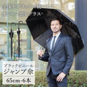 傘 メンズ ブラック ビニール傘 6本セット 大きい傘 65cm 反り返っても折れにくく風に強いグラスファイバー耐風骨使用 ジャンプ傘 送料無料|okamoto-kasa