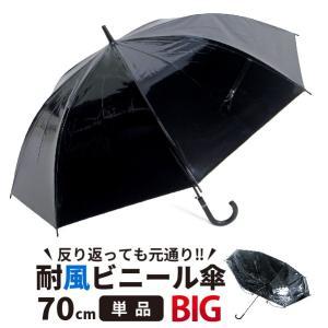 傘 メンズ ブラック ビニール傘 大きい傘 70cm 反り返っても折れにくく風に強いグラスファイバー耐風骨使用 ジャンプ傘 送料無料|okamoto-kasa