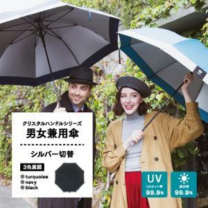 日傘 アウトドア活動に最適な男性用日傘 UVカット 遮光率99.9% 持ち手が特徴的なクリスタルハンドル 晴雨兼用 65cm ジャンプ傘 送料無料|okamoto-kasa