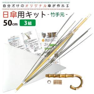 日傘キット 3組セット 手芸用品 竹手元 オリジナル傘を作れる 手作り50cmサイズ 送料無料|okamoto-kasa