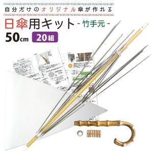 日傘キット 20組セット 手芸用品 竹手元 オリジナル傘を作れる 手作り50cmサイズ 送料無料|okamoto-kasa
