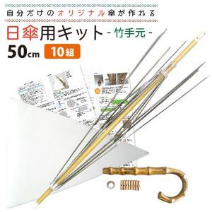 日傘キット 10組セット 手芸用品 竹手元 オリジナル傘を作れる 手作り50cmサイズ 送料無料|okamoto-kasa