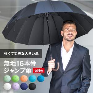 傘 メンズ 風に強い 無地 16本骨 65cm ジャンプ傘 無料包装 誕生日カード 送料無料  |okamoto-kasa
