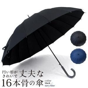 アルファベットで名入可能 傘 メンズ 風に強い 無地 16本骨 65cm ジャンプ傘 無料包装 誕生日カード 送料無料  |okamoto-kasa