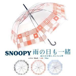 傘 レディース スヌーピー ビニール傘 キューブ柄 59cmジャンプ傘 送料無料|okamoto-kasa