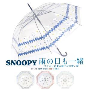 傘 レディース スヌーピー ビニール傘 スケボー柄 59cmジャンプ傘 送料無料|okamoto-kasa