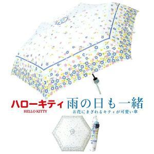 傘 レディース ハローキティ ブリリアントブーケ 55cmミニ折たたみ傘 送料無料|okamoto-kasa
