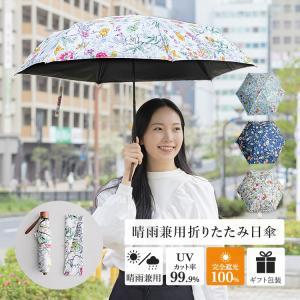 ポイント10倍 日傘 完全遮光 遮光率100% UV遮蔽率99.9% 折りたたみ 長傘 レディース 晴雨兼用 花柄 無料包装 母の日 誕生日メッセージカード|okamoto-kasa