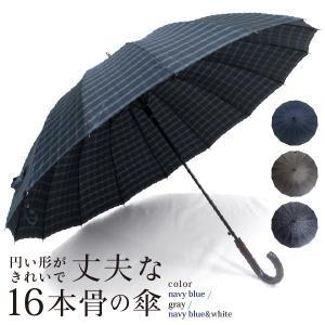 傘 メンズ 風に強い 先染めチェック柄 16本骨 65cm ジャンプ傘 送料無料|okamoto-kasa