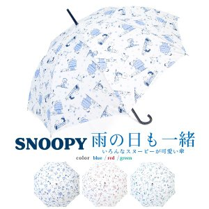 傘 レディース スヌーピー 白地に3色柄 60cm ジャンプ傘 送料無料|okamoto-kasa