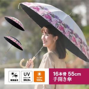 ポイント10倍 日傘 完全遮光 遮光率100% UV遮蔽率99.9% レディース 花柄 傘内温度上昇約2/3軽減 無料包装 母の日 誕生日カード付 16本骨 手開|okamoto-kasa