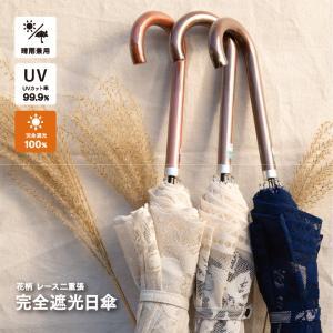 完全遮光 日傘 遮光率100% UV遮蔽率99.99% レディース1級遮光 紫外線カット UVカット パゴダ 花柄 レース二重張 50cm 手開 送料無料|okamoto-kasa