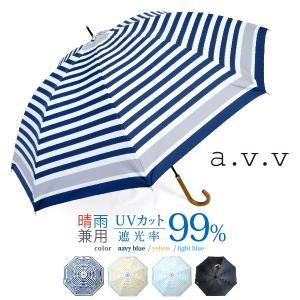 日傘 レディース a.v.v ボーダー柄 晴雨兼用傘 UVカット 遮光率 99% 大きめ 58cm手開 送料無料|okamoto-kasa