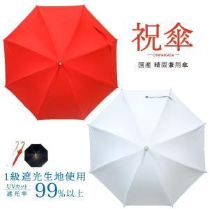 傘 日本製 紅白傘 レディース 日傘 晴雨兼用傘 国産生地 サマーシールド生地使用 無地柄 遮光率 UVカット率 99%以上 50cm 手開き傘 送料無料|okamoto-kasa