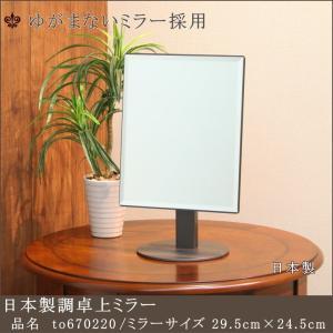 テーブルミラー 卓上ミラー 卓上鏡 業務用ミラー メークアップミラー メイクアップミラー