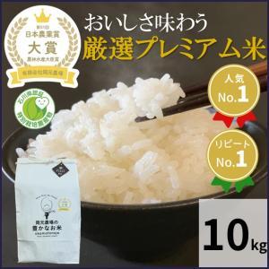令和2年産 特別栽培米コシヒカリ お米 9kg 精白米 一等 石川県産 70%以上農薬減 100%有機肥料 安心安全 生産農家 農家直送米 送料込み|okamotonojostore