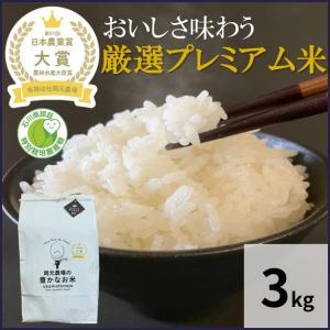 令和2年産 特別栽培米コシヒカリ お米 2.7kg 精白米 一等 石川県産 70%以上農薬減 100%有機肥料 安心安全 生産農家 農家直送米 送料込み|okamotonojostore
