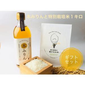 お中元 御中元 ギフトセット お米農家 有機肥料100% 特別栽培米「豊」コシヒカリ 1kg 本みりん500ml |okamotonojostore