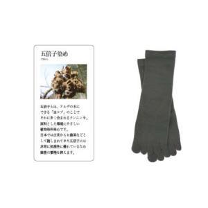Natural Style ns8138m 五倍子(ごばいし)染めの黒いソックス 5本指ソックス メンズサイズ オーガニックコットン 日本製  ソックス okamotoya