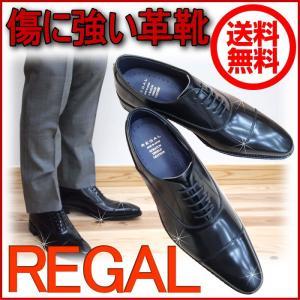 リーガル Regal 人気No.1モデルの進化系 傷に強い美脚ロングノーズストレートチップREGAL 25ARBE ブラック メンズ ビジネスシューズ ビジネス くつビジネス|okamotoya