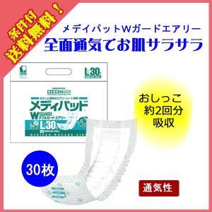 大人用紙おむつ 尿取りパッド 尿とり 夜用 長時間 オムツ メディパッドWガードエアリーL(30枚入り)