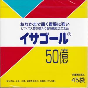 即納 本日〜明日発送  イサゴール 50億 45包