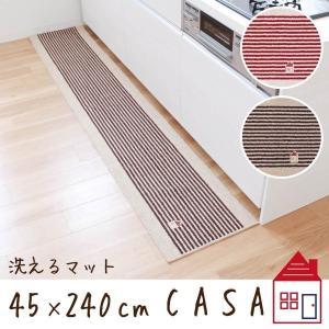 キッチンマット 洗える 約240×45cm パティオ  (ナチュラル ずれない 洗える 洗濯可 おし...