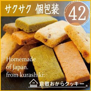 味が選べる個包装7種類の倉敷おからクッキー・ココナッツオイル...