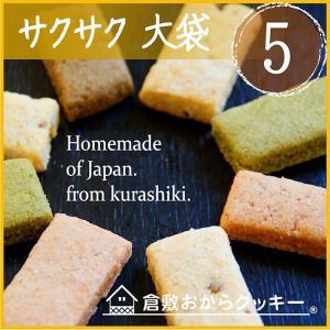 味が選べるお得な5種類の倉敷おからクッキー・ココナッツオイル...