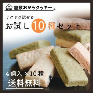 個包装14種類セット(4枚入×14袋) ★届く味はお楽しみ♪ 倉敷おからクッキー 国産大豆100%の生おから、コラーゲン・ココナッツオイル使用低カロリークッキー|okaracookie-tete