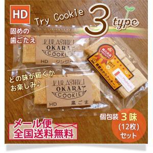 お試し倉敷おからクッキー固め6枚・低カロリー満腹置き換えダイエット食品で、国産大豆の生おからを使い、...
