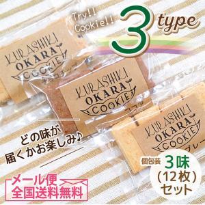 国産素材使用のお試し食感サクサク倉敷おからクッキー個包装3袋...