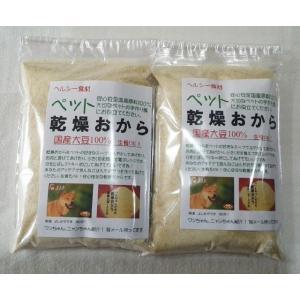 ペット 乾燥おから 140g×2個 国産大豆100%|okaraya