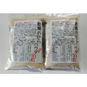 乾燥おからパウダー全粒 140g×2個 国産大豆100%|okaraya
