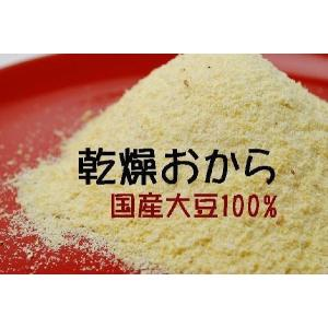 乾燥おからパウダー全粒1400g 国産大豆100% 送料無料|okaraya