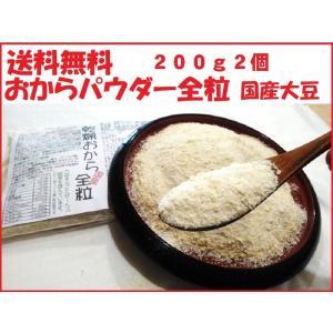 ・乾燥おからパウダー全粒 国産大豆100% 遺伝子組み換えでない ・内容量 200g×2個セット ・...