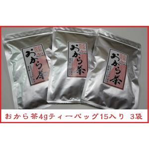 おから茶  4gティーバッグ15入り 国産大豆100% 3袋 アルミチャック付袋|okaraya