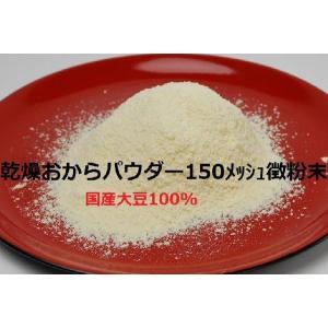 おからパウダー超微粉 150メッシュ1100g 国産大豆100% 送料無料レターパック発送|okaraya