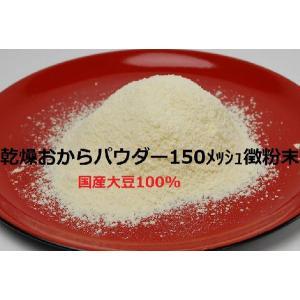 おからパウダー超微粉 150メッシュ 2200g 1100g2 国産大豆100% 送料無料|okaraya