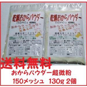 おからパウダー超微粉 150メッシュ 130g 2個 国産大豆100%|okaraya