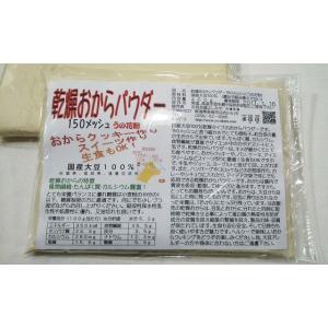 おからパウダー超微粉 150メッシュ 400g 国産大豆100%|okaraya