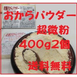 おからパウダー超微粉 150メッシュ  400g2個 国産大豆100%|okaraya