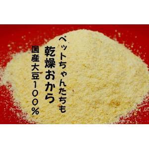 ペット 乾燥おから1400g 国産大豆100% 送料無料|okaraya
