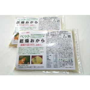ペット 乾燥おから 200g 2個 国産大豆100%|okaraya