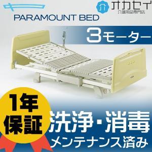 【商品詳細】 メーカー:パラマウントベッド 品名:アウラ21 3モーター 型番:KQ-903 定格電...